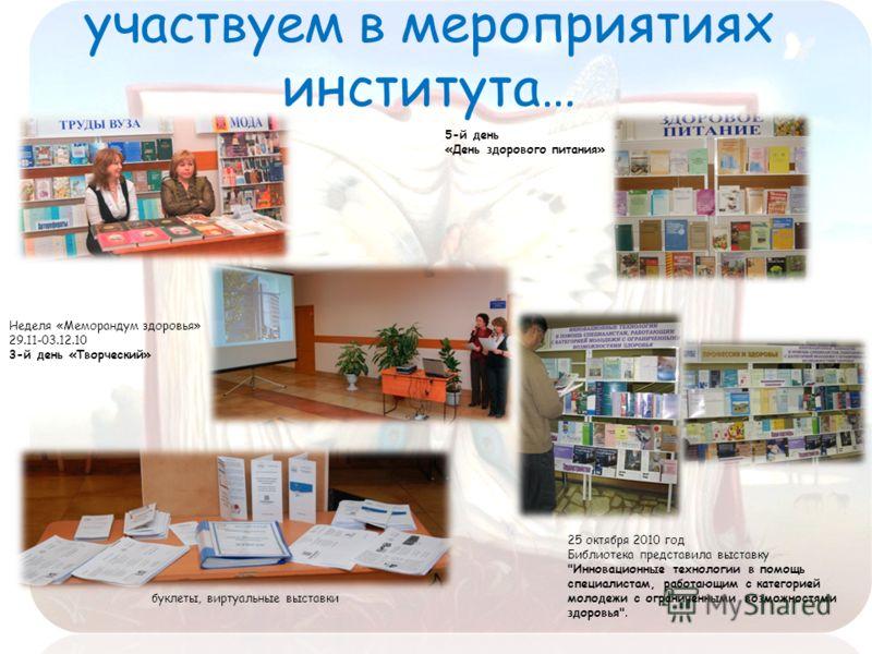 участвуем в мероприятиях института… 25 октября 2010 год Библиотека представила выставку