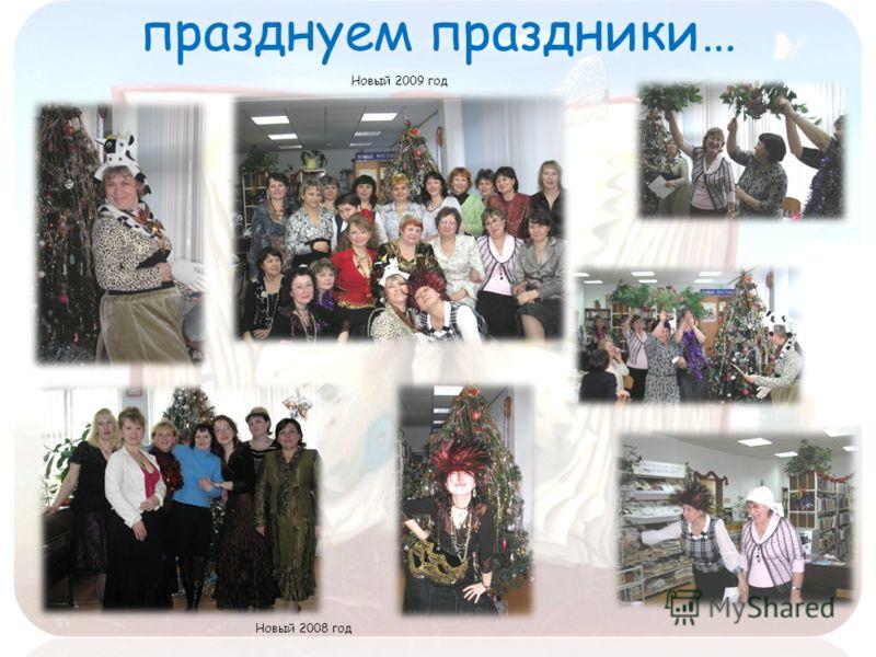 празднуем праздники… Новый 2009 год Новый 2008 год