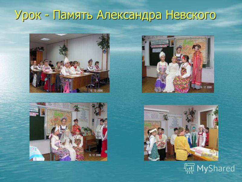 Урок - Память Александра Невского