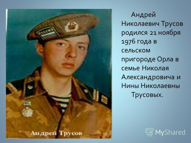 Андрей Николаевич Трусов родился 21 ноября 1976 года в сельском пригороде Орла в семье Николая Александровича и Нины Николаевны Трусовых.
