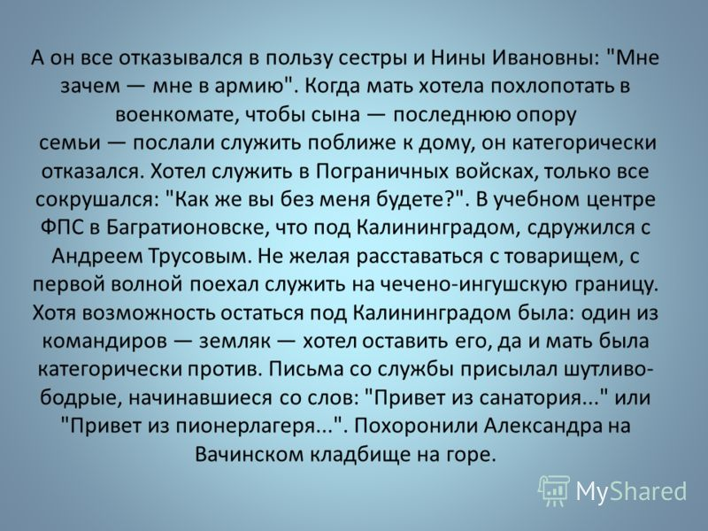 А он все отказывался в пользу сестры и Нины Ивановны: