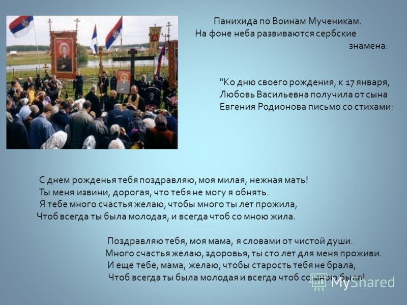 Панихида по Воинам Мученикам. На фоне неба развиваются сербские знамена.