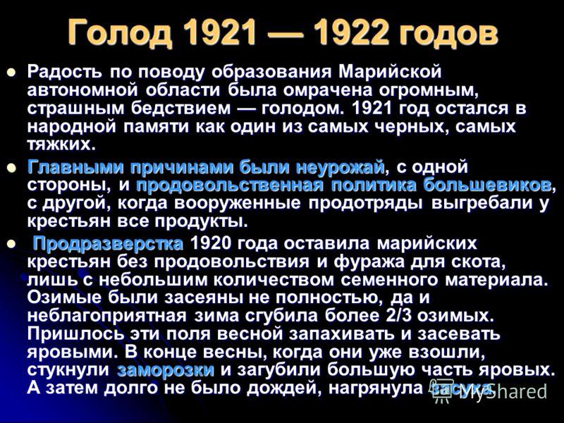 Радость по поводу образования Марийской автономной области была омрачена огромным, страшным бедствием голодом. 1921 год остался в народной памяти как один из самых черных, самых тяжких. Радость по поводу образования Марийской автономной области была