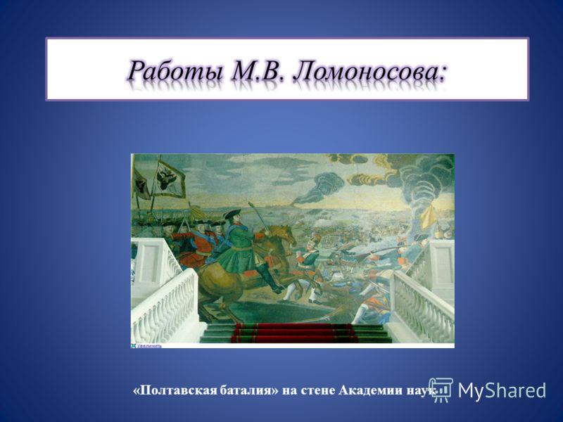 «Полтавская баталия» на стене Академии наук