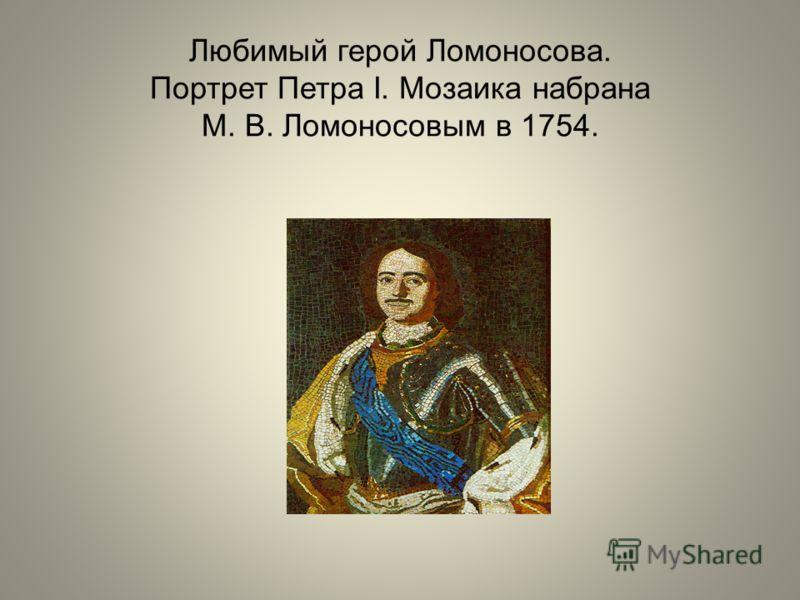 Любимый герой Ломоносова. Портрет Петра I. Мозаика набрана М. В. Ломоносовым в 1754.
