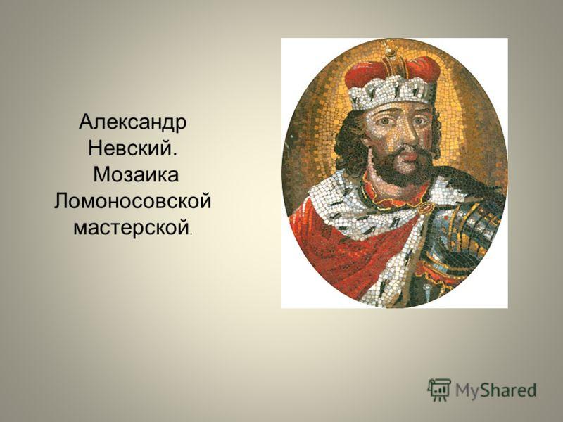 Александр Невский. Мозаика Ломоносовской мастерской.