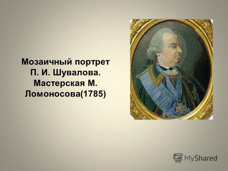 Мозаичный портрет П. И. Шувалова. Мастерская М. Ломоносова(1785)