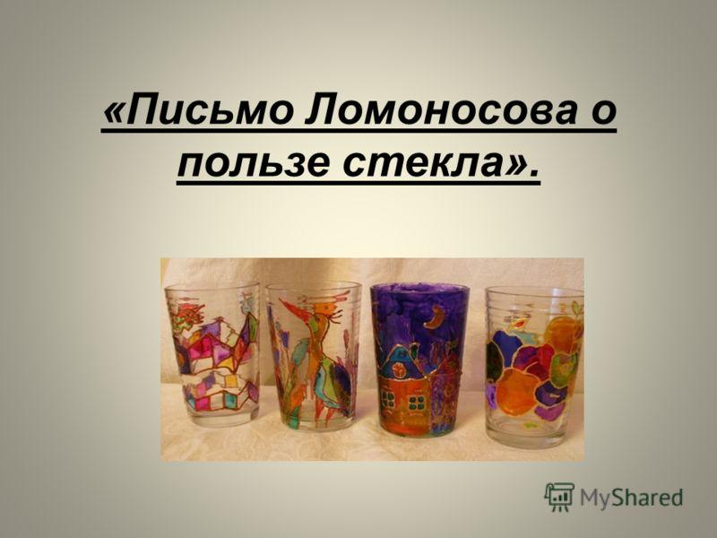 «Письмо Ломоносова о пользе стекла».