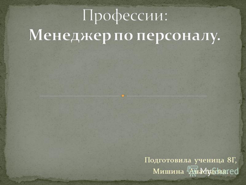 Подготовила ученица 8Г, Мишина Анастасия.
