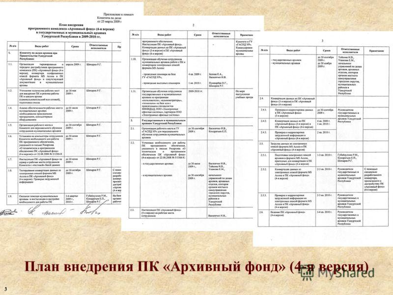 План внедрения ПК «Архивный фонд» (4-я версия) 3
