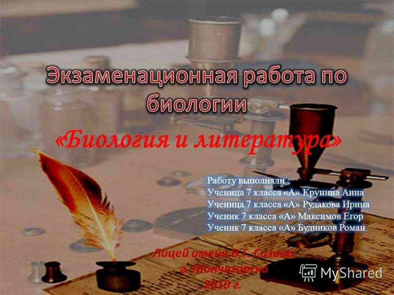 «Биология и литература» Лицей имени В.Г. Сизова г. Мончегорска 2010 г.