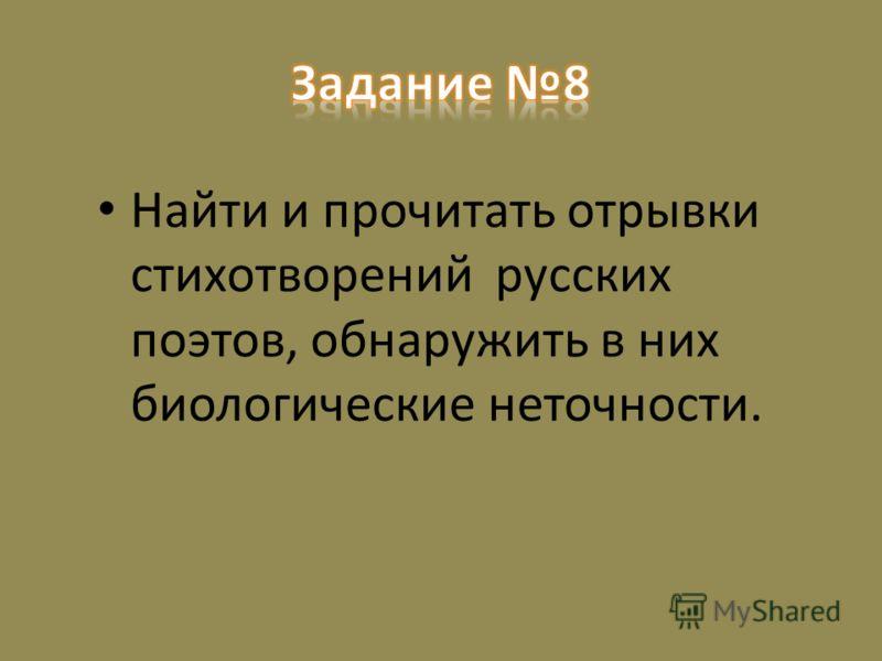 Найти и прочитать отрывки стихотворений русских поэтов, обнаружить в них биологические неточности.