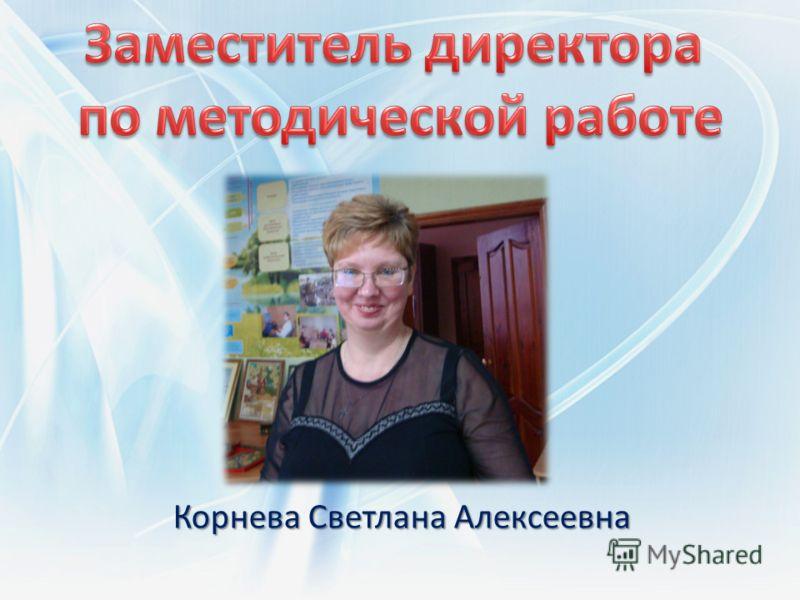 Корнева Светлана Алексеевна