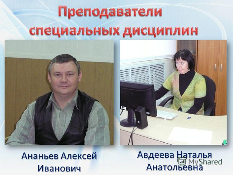 Ананьев Алексей Иванович Авдеева Наталья Анатольевна