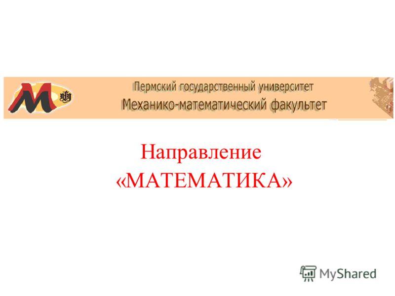 Направление «МАТЕМАТИКА»