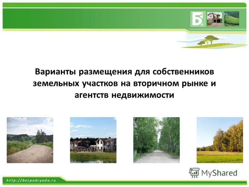 http://bezpodryada.ru Варианты размещения для собственников земельных участков на вторичном рынке и агентств недвижимости
