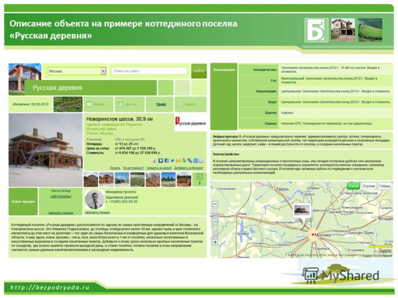 http://bezpodryada.ru Описание объекта на примере коттеджного поселка «Русская деревня»