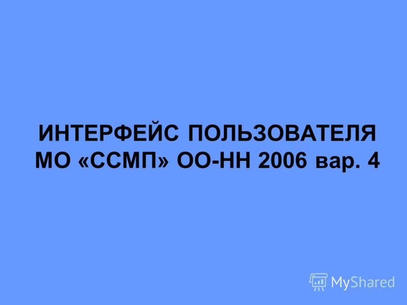 ИНТЕРФЕЙС ПОЛЬЗОВАТЕЛЯ МО «ССМП» ОО-НН 2006 вар. 4