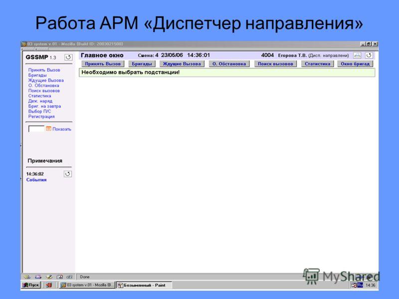 Работа АРМ «Диспетчер направления»