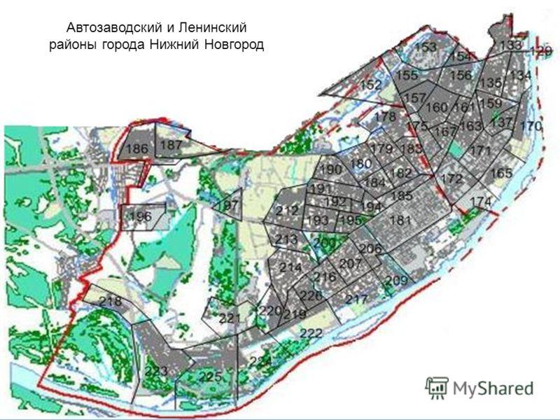 Автозаводский и Ленинский районы города Нижний Новгород