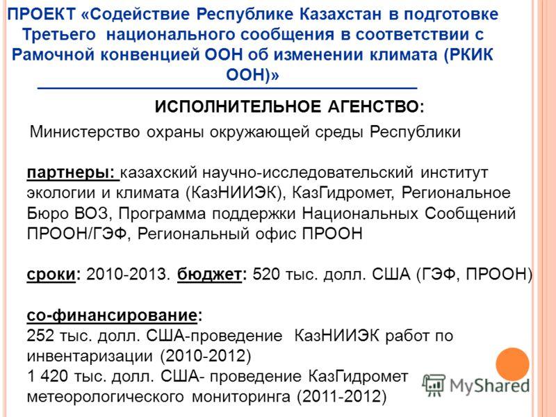 ПРОЕКТ «Содействие Республике Казахстан в подготовке Третьего национального сообщения в соответствии с Рамочной конвенцией ООН об изменении климата (РКИК ООН)» ИСПОЛНИТЕЛЬНОЕ АГЕНСТВО: Министерство охраны окружающей среды Республики партнеры: казахск