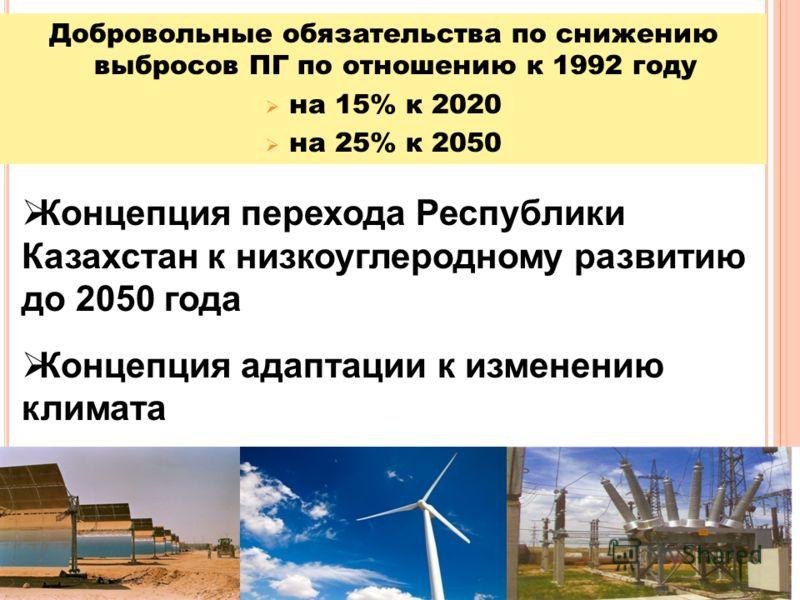 Добровольные обязательства по снижению выбросов ПГ по отношению к 1992 году на 15% к 2020 на 25% к 2050 Концепция перехода Республики Казахстан к низкоуглеродному развитию до 2050 года Концепция адаптации к изменению климата