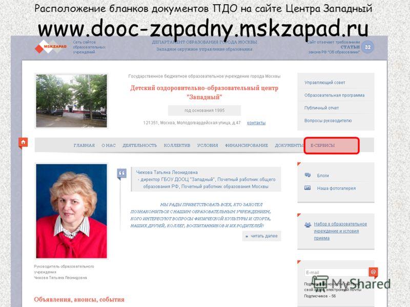 Расположение бланков документов ПДО на сайте Центра Западный www.dooc-zapadny.mskzapad.ru
