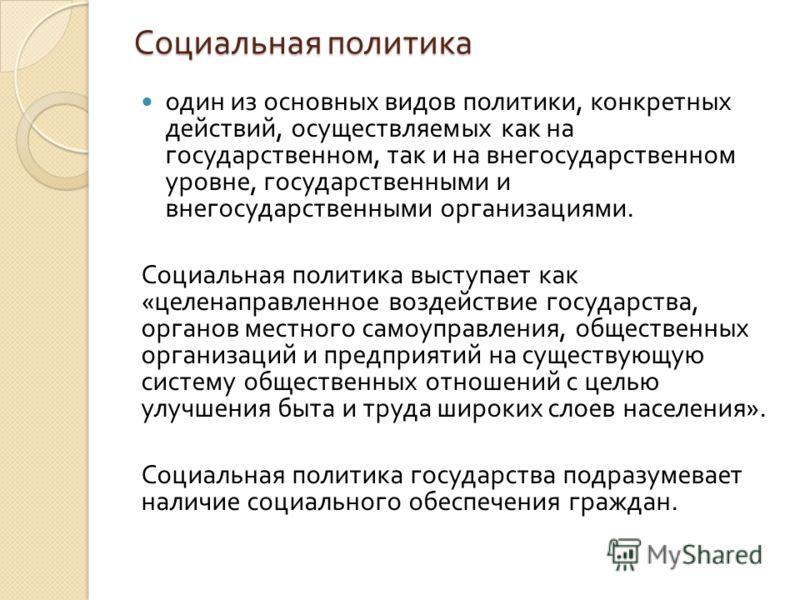 """""""Система социальной защиты"""