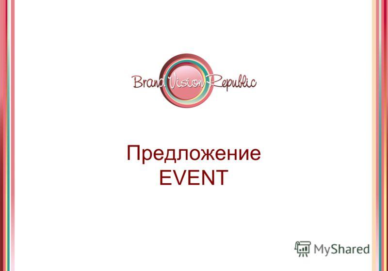 Предложение EVENT