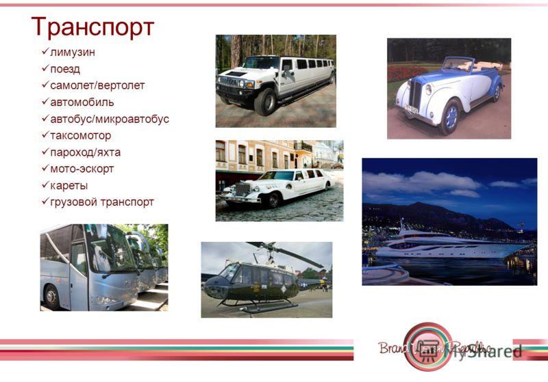 Транспорт лимузин поезд самолет/вертолет автомобиль автобус/микроавтобус таксомотор пароход/яхта мото-эскорт кареты грузовой транспорт