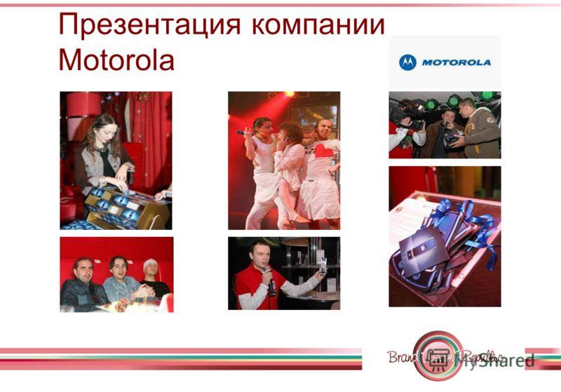 Презентация компании Motorola