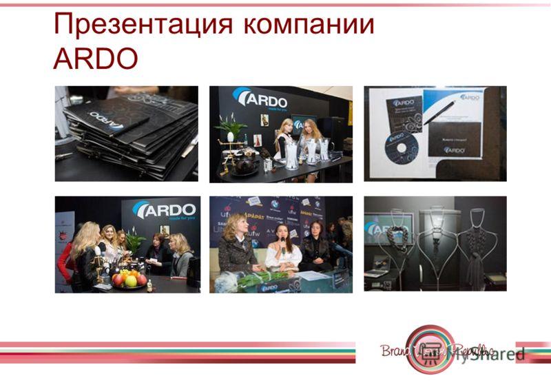 Презентация компании ARDO
