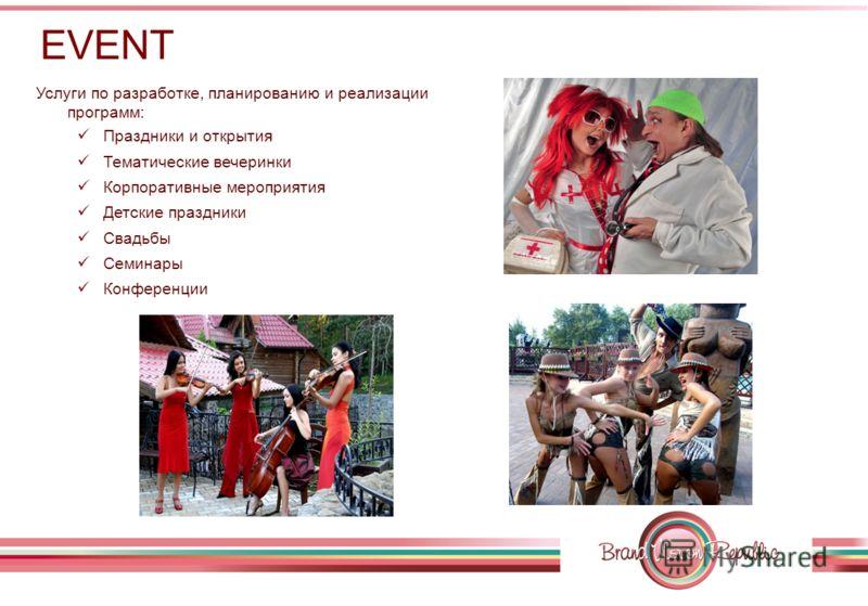 EVENT Услуги по разработке, планированию и реализации программ: Праздники и открытия Тематические вечеринки Корпоративные мероприятия Детские праздники Свадьбы Семинары Конференции