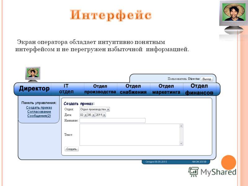 Экран оператора обладает интуитивно понятным интерфейсом и не перегружен избыточной информацией.