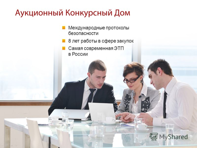 Международные протоколы безопасности 8 лет работы в сфере закупок Самая современная ЭТП в России