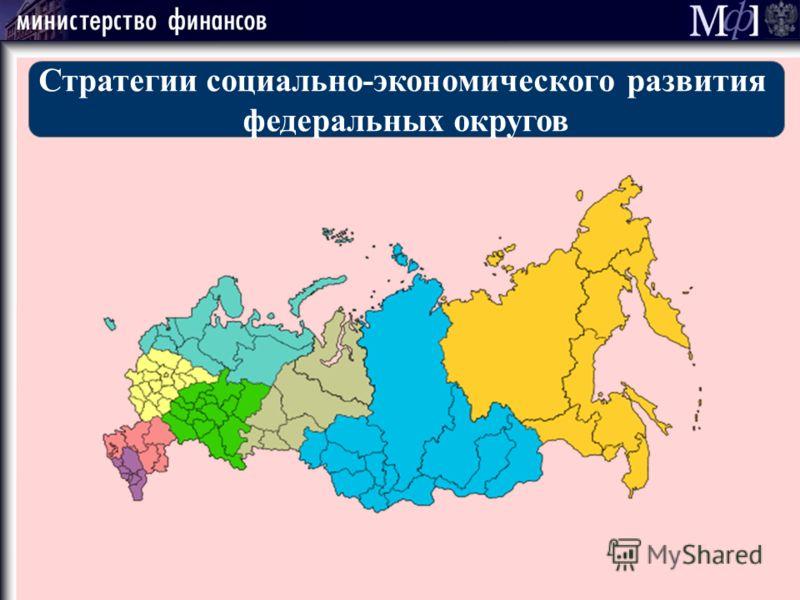 Стратегии социально-экономического развития федеральных округов