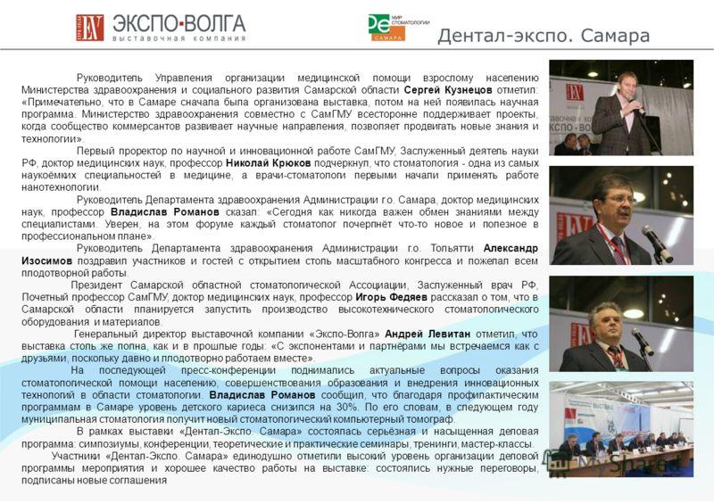 4 Руководитель Управления организации медицинской помощи взрослому населению Министерства здравоохранения и социального развития Самарской области Сергей Кузнецов отметил: «Примечательно, что в Самаре сначала была организована выставка, потом на ней