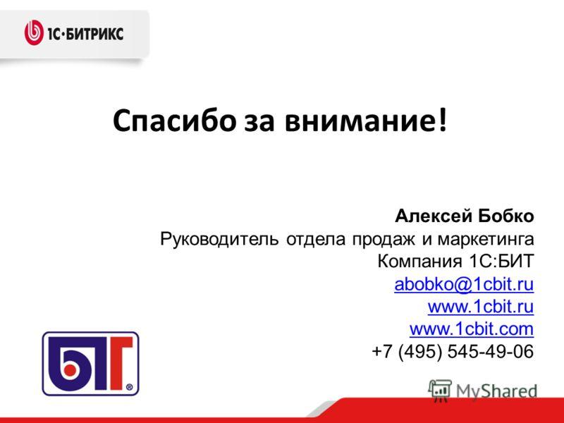 Спасибо за внимание! Алексей Бобко Руководитель отдела продаж и маркетинга Компания 1С:БИТ abobko@1cbit.ru www.1cbit.ru www.1cbit.com +7 (495) 545-49-06