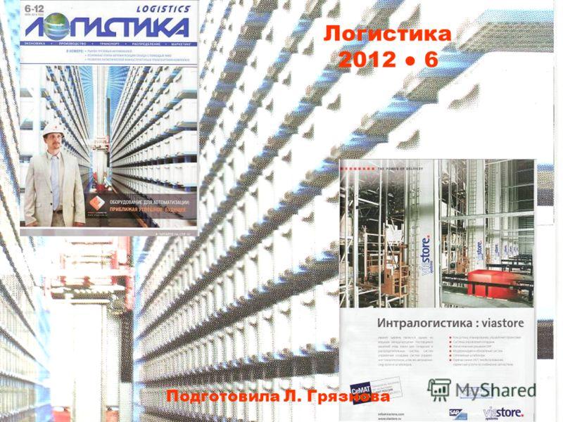 Логистика 2012 6 Подготовила Л. Грязнова