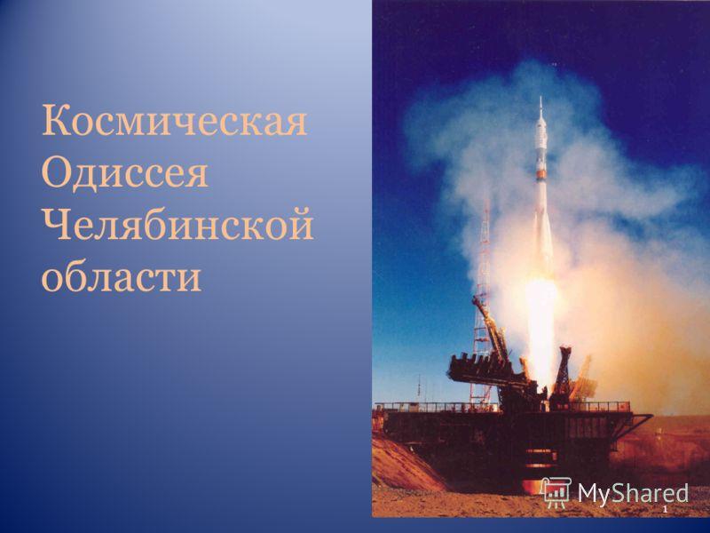 Космическая Одиссея Челябинской области 1