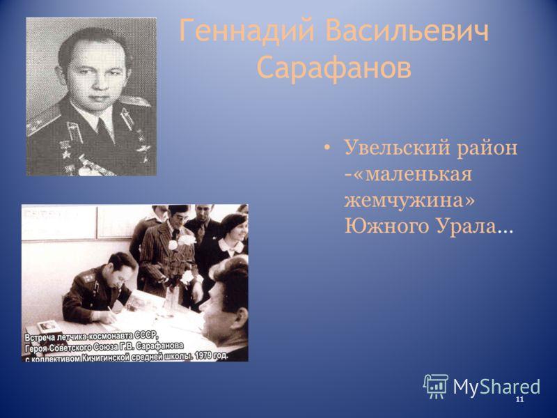 Геннадий Васильевич Сарафанов Увельский район -«маленькая жемчужина» Южного Урала… 11