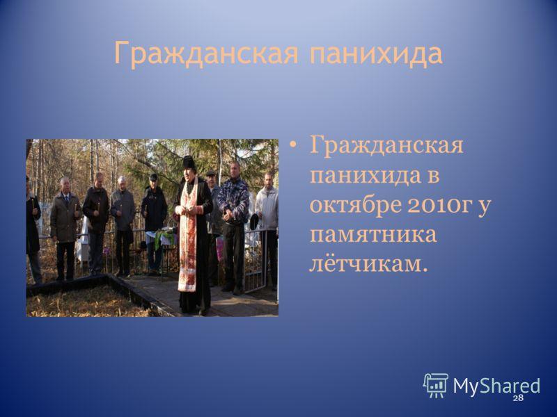 Гражданская панихида Гражданская панихида в октябре 2010г у памятника лётчикам. 28