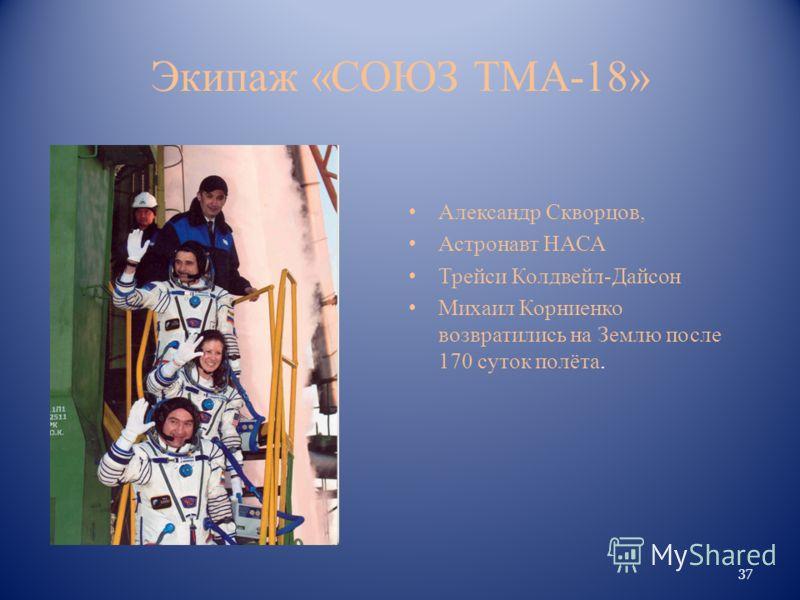 Экипаж «СОЮЗ ТМА-18» Александр Скворцов, Астронавт НАСА Трейси Колдвейл-Дайсон Михаил Корниенко возвратились на Землю после 170 суток полёта. 37