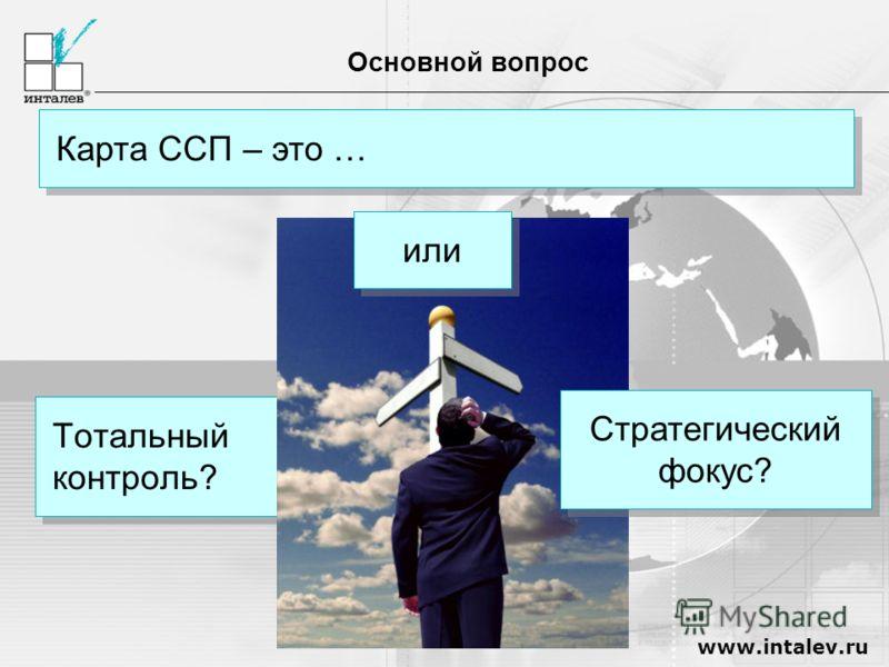 www.intalev.ru Основной вопрос Тотальный контроль? Стратегический фокус? Карта ССП – это … или