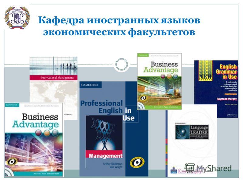 Кафедра иностранных языков экономических факультетов