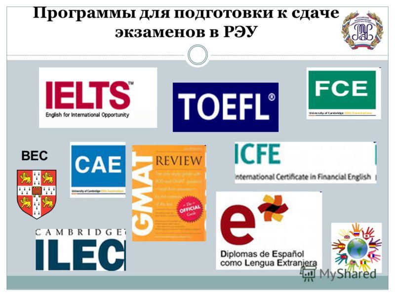 Программы для подготовки к сдаче экзаменов в РЭУ BEC