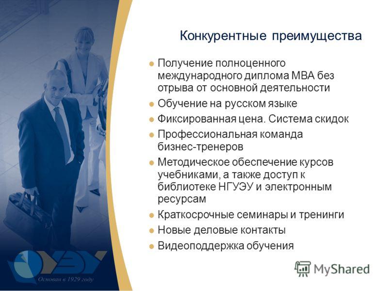Получение полноценного международного диплома МВА без отрыва от основной деятельности Обучение на русском языке Фиксированная цена. Система скидок Профессиональная команда бизнес-тренеров Методическое обеспечение курсов учебниками, а также доступ к б