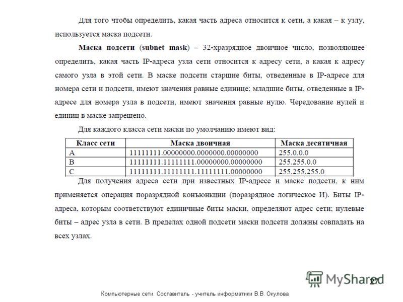 27 Компьютерные сети. Составитель - учитель информатики В.В. Окулова