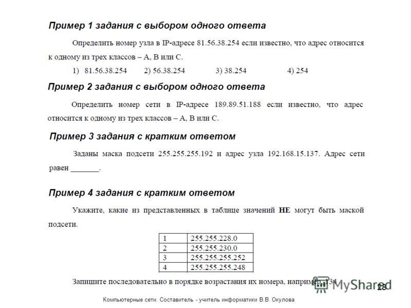 28 Компьютерные сети. Составитель - учитель информатики В.В. Окулова