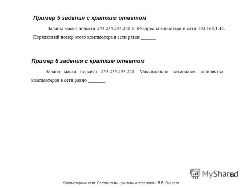 29 Компьютерные сети. Составитель - учитель информатики В.В. Окулова